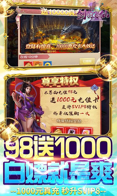 剑羽飞仙(送10000真充)游戏截图3