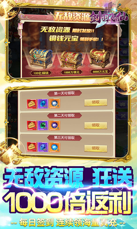 剑羽飞仙(送10000真充)