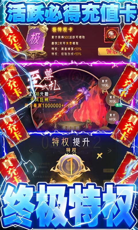 三界奇缘(送神兽千充)
