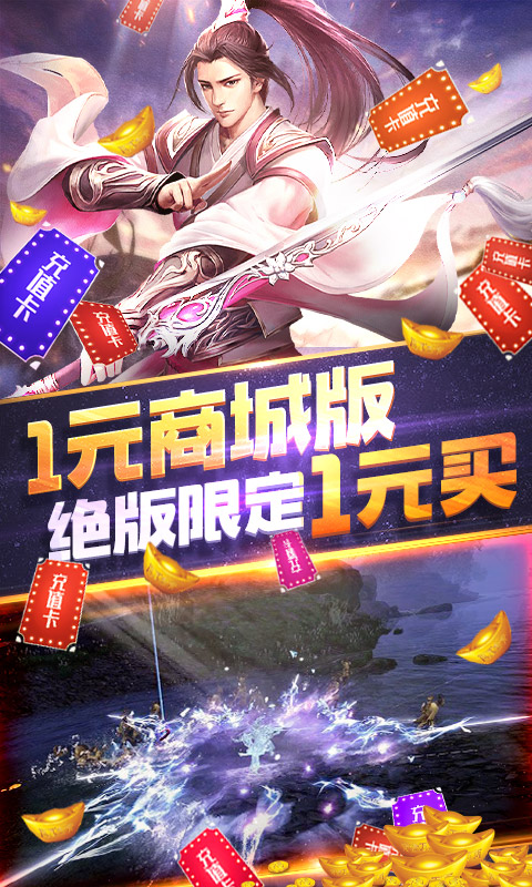 苍穹灭(一元商城特权)游戏截图5
