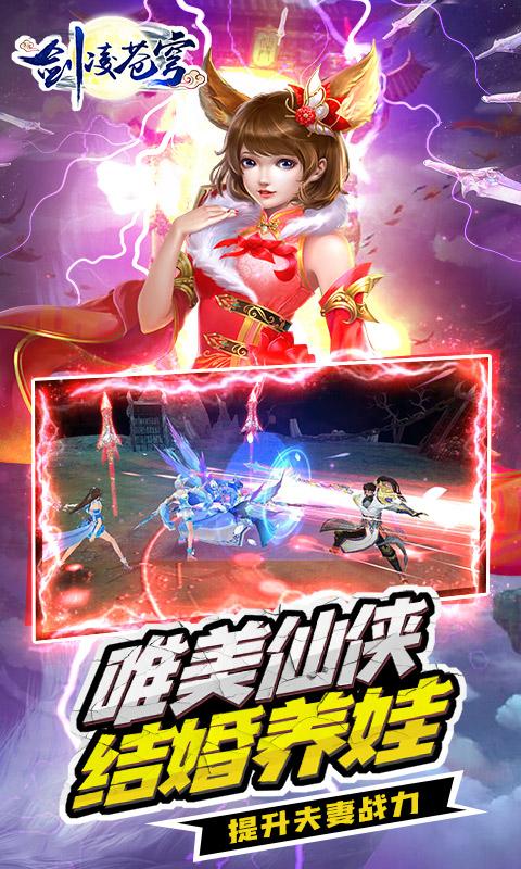 剑凌苍穹(送万元真充)游戏截图4