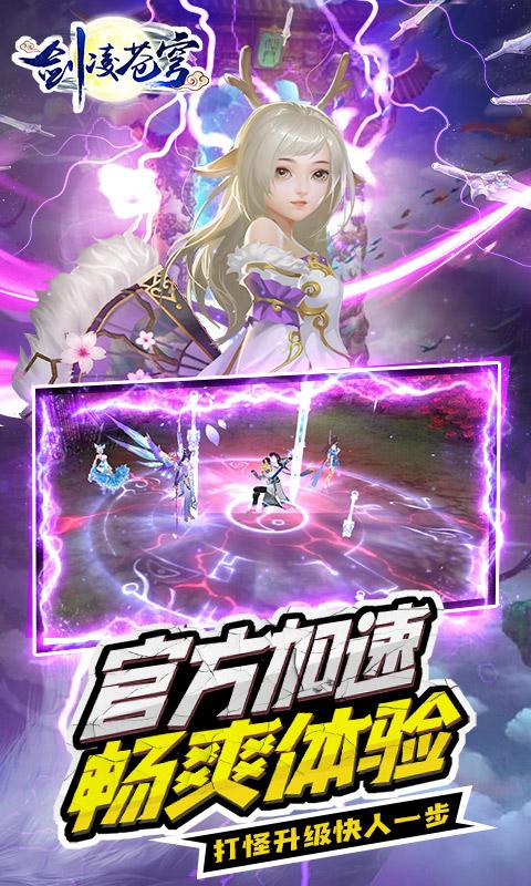剑凌苍穹(送万元真充)游戏截图5