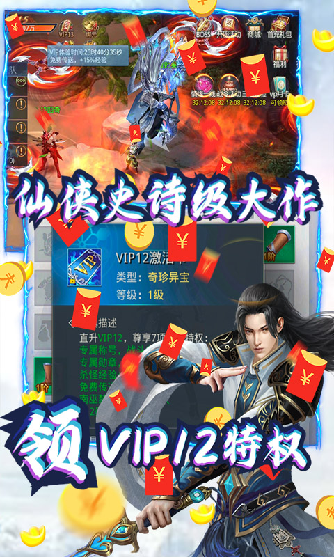 御天剑道(GM无限红包)游戏截图5