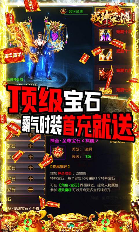 战神荣耀(光速打金)游戏截图4