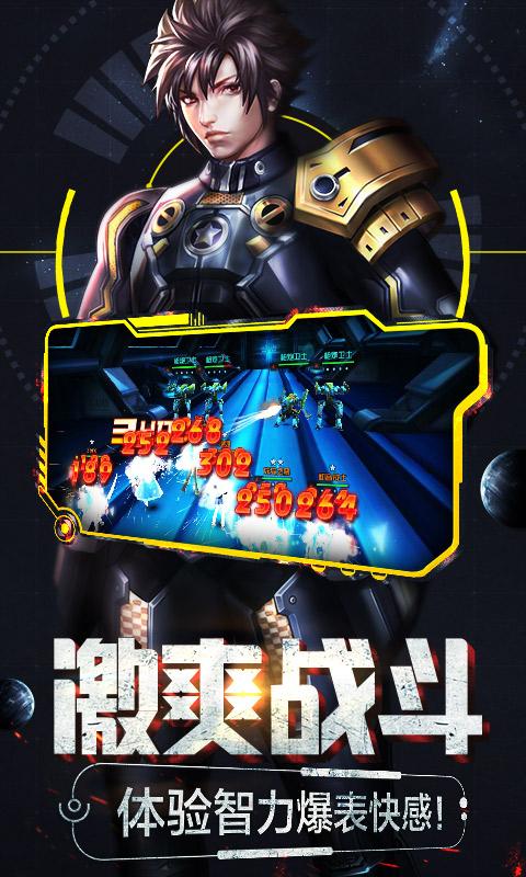 萌新出击(X战娘复古)游戏截图2