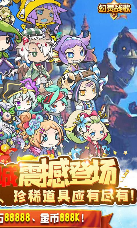 幻灵战歌(超爽1元特权)游戏截图2
