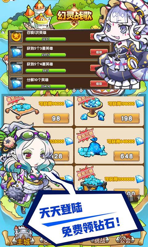 幻灵战歌(超爽1元特权)游戏截图4