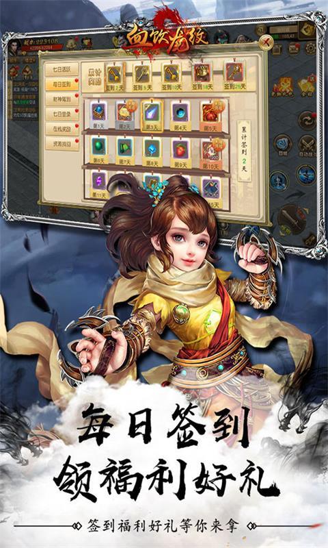 血饮龙纹(无限寻宝)游戏截图3