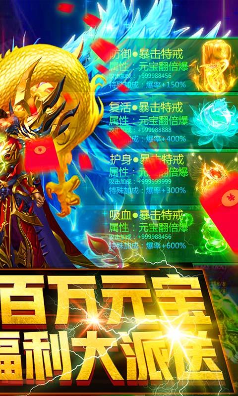 梦幻大陆(单职业打金)游戏截图2