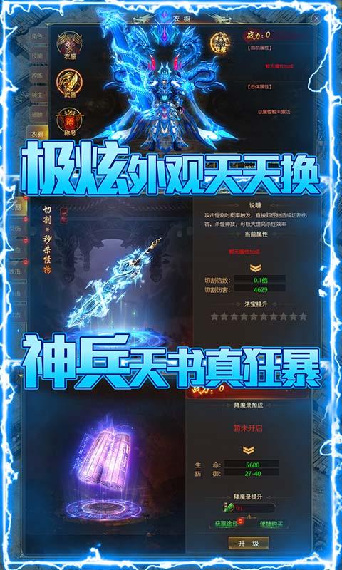 梦幻大陆(单职业打金)游戏截图4
