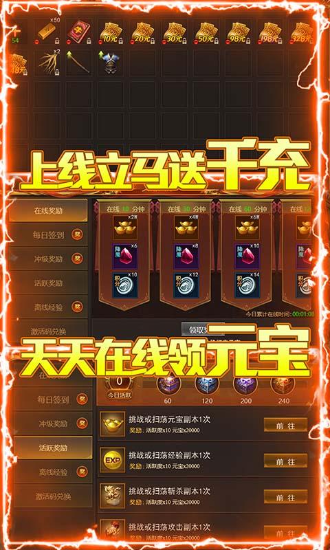梦幻大陆(单职业打金)游戏截图5