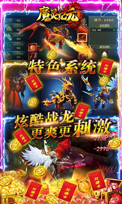 魔灵纪元(GM商城)游戏截图5