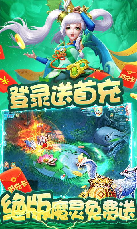 柔情小师妹(送专属神兽)游戏截图4