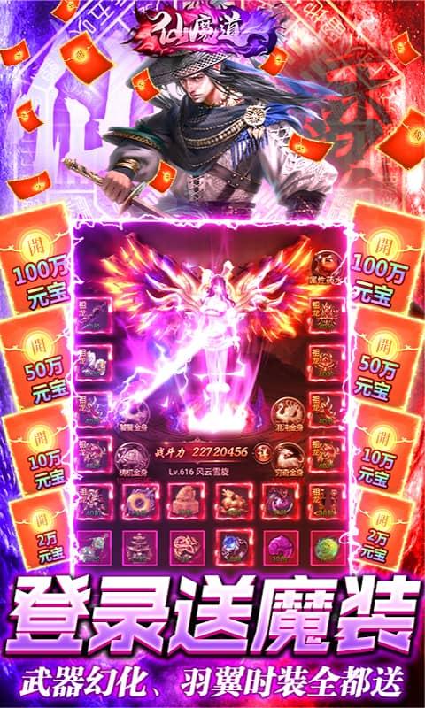 仙魔道(送充值特权)游戏截图3