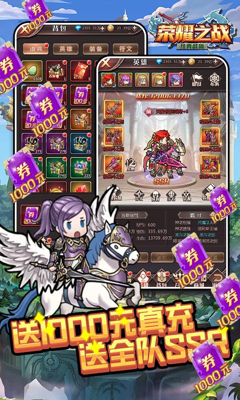 极限挑战3荣耀之战(送无限真充)游戏截图3