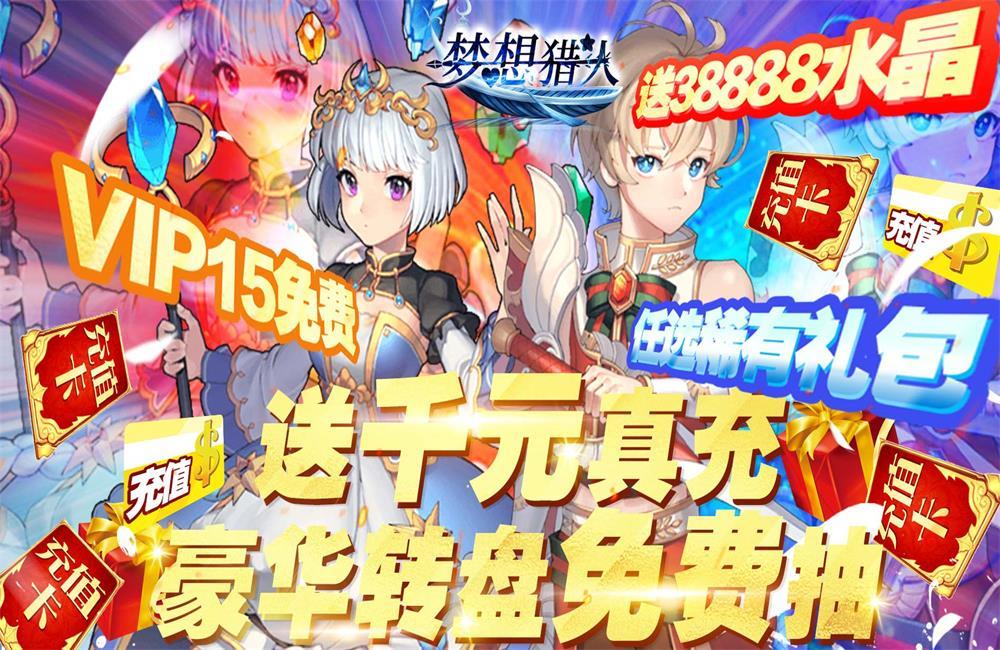 【梦想猎人】4.23-4.25周末多倍福利