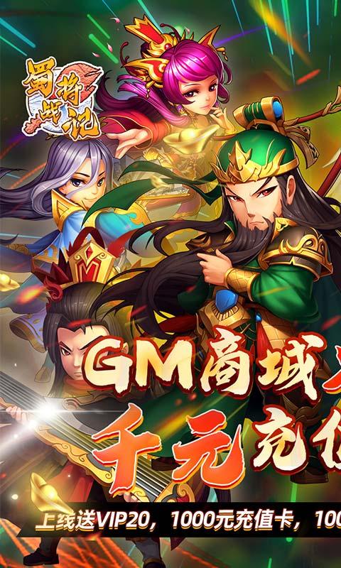 蜀将战记(送GM千充)游戏截图1