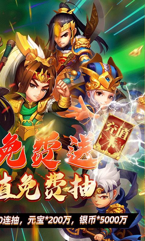 蜀将战记(送GM千充)游戏截图2