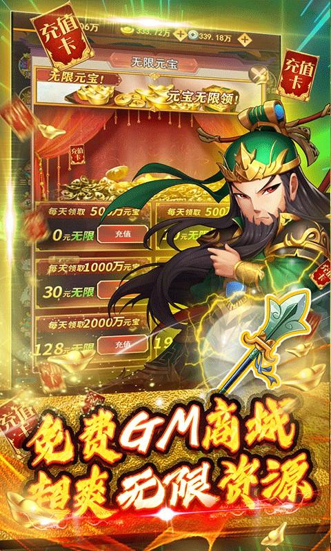 蜀将战记(送GM千充)游戏截图3