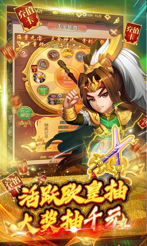 蜀将战记(送GM千充)游戏截图4