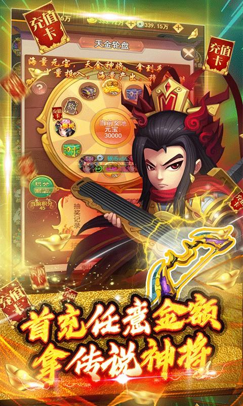 蜀将战记(送GM千充)游戏截图5