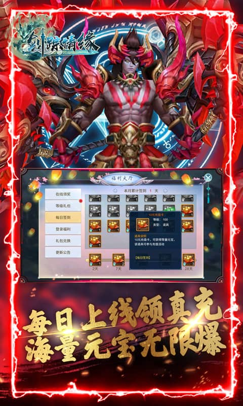 剑踪情缘(送2000充值)游戏截图3