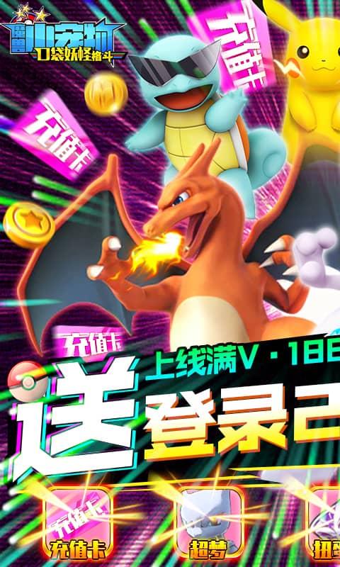 魔兽小宠物(送2000元充值)