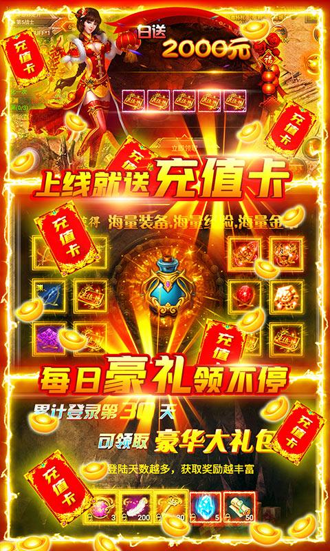 屠龙之怒(白送2000元)