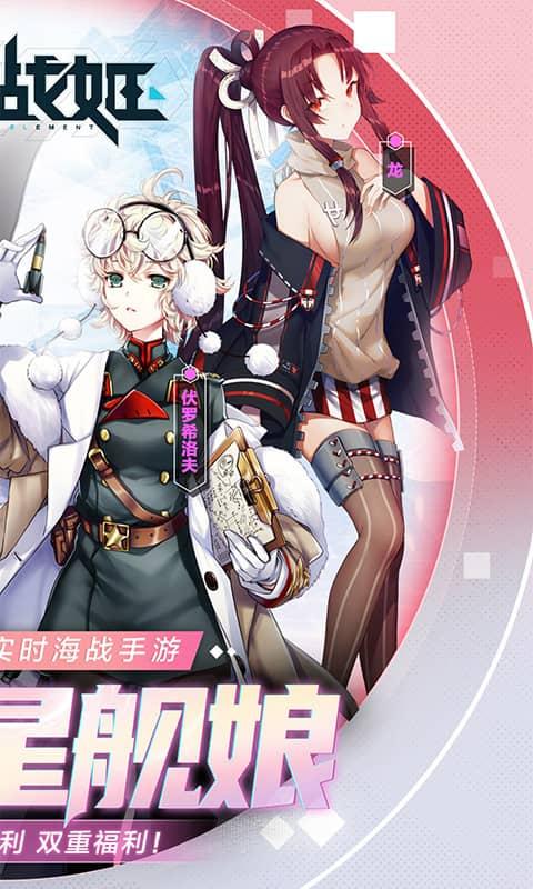 百式战姬(上线送648)游戏截图2