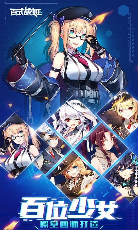 百式战姬(上线送648)游戏截图3