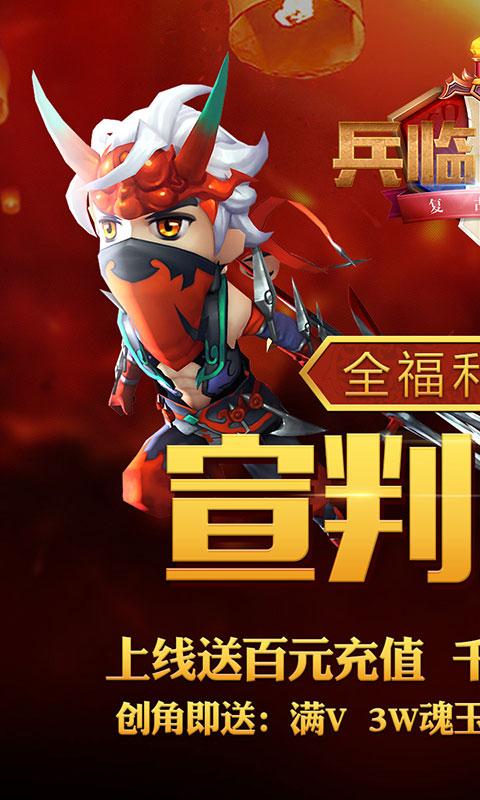 兵临三国(复古)游戏截图1