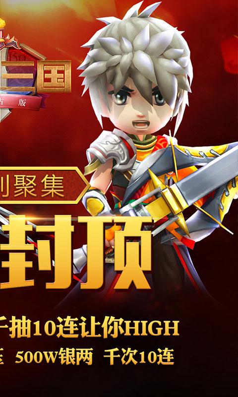 兵临三国(复古)游戏截图2