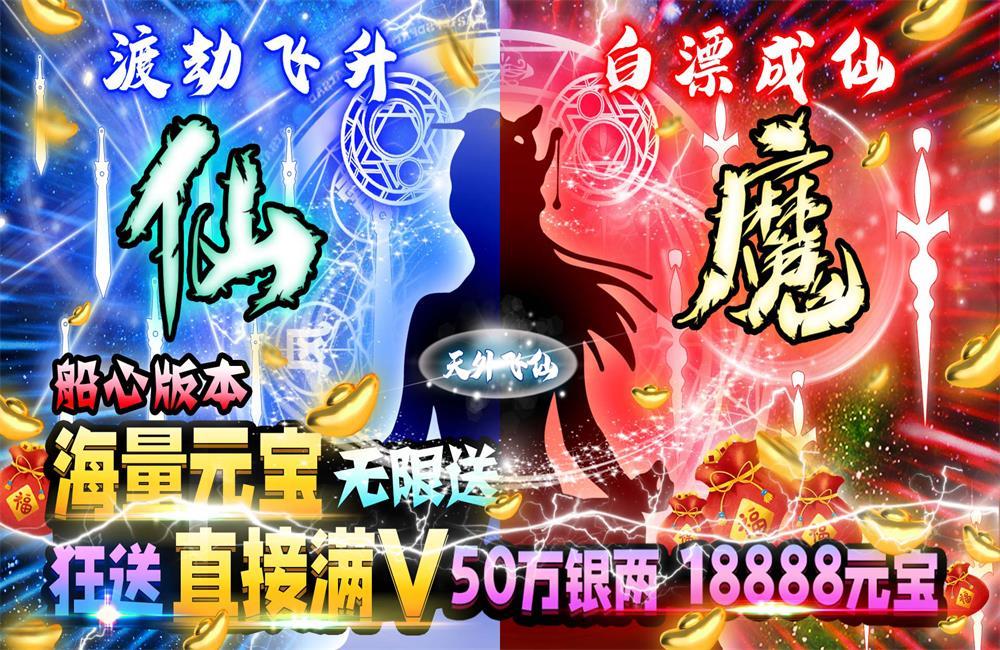 【天外飞仙】4.9-5.9限时活动