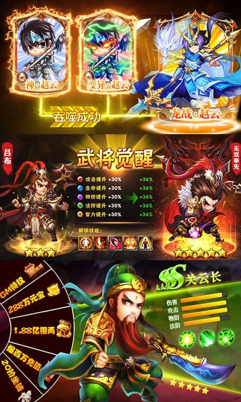 天天怼三国(永久爆百万)游戏截图3