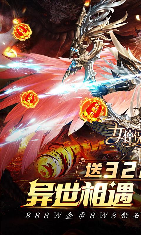 女神保卫战(真·女神联盟)游戏截图1