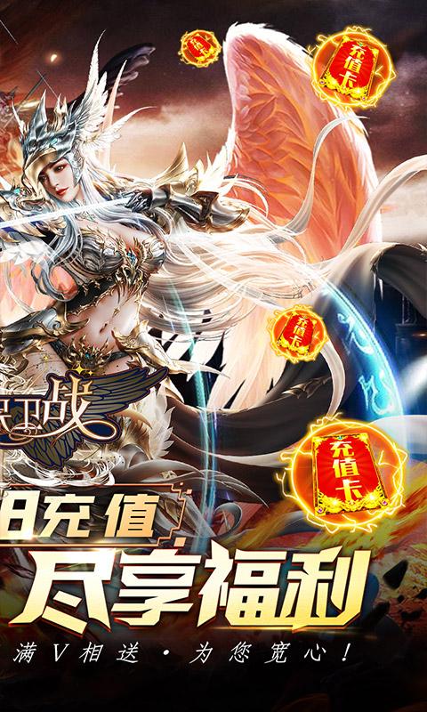 女神保卫战(真·女神联盟)游戏截图2