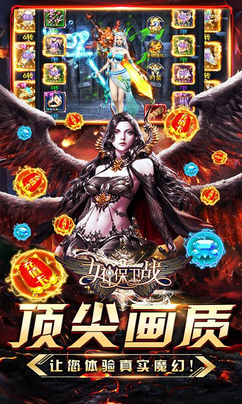 女神保卫战(真·女神联盟)游戏截图3