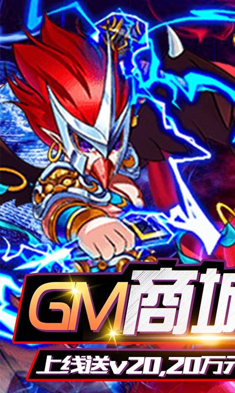 天命西游OL(GM无限特权)游戏截图1
