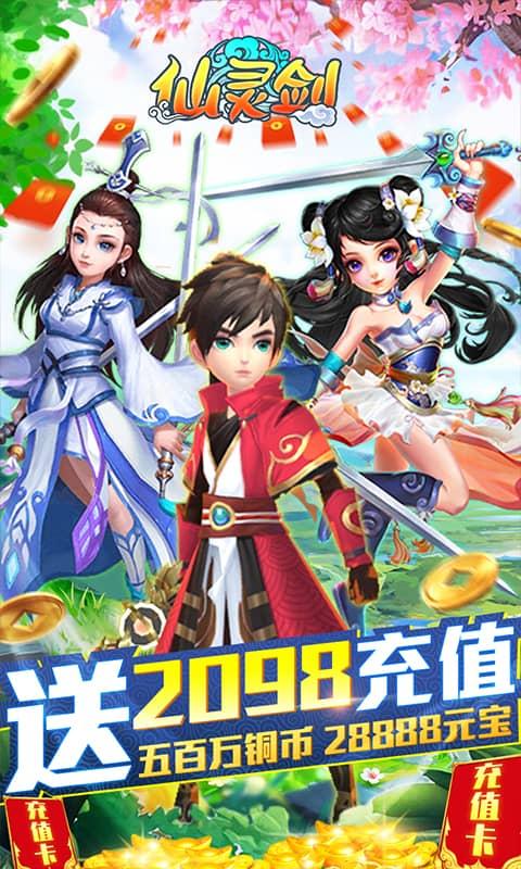 仙灵剑(送千元充值)游戏截图1