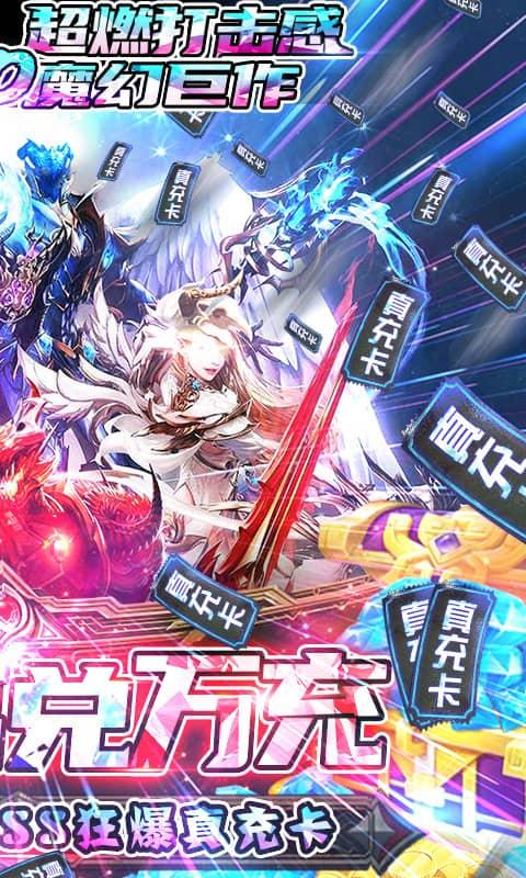 神魔幻想(五福送万充)游戏截图2