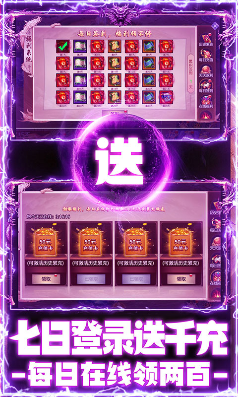 王者军团(超V特权)游戏截图3