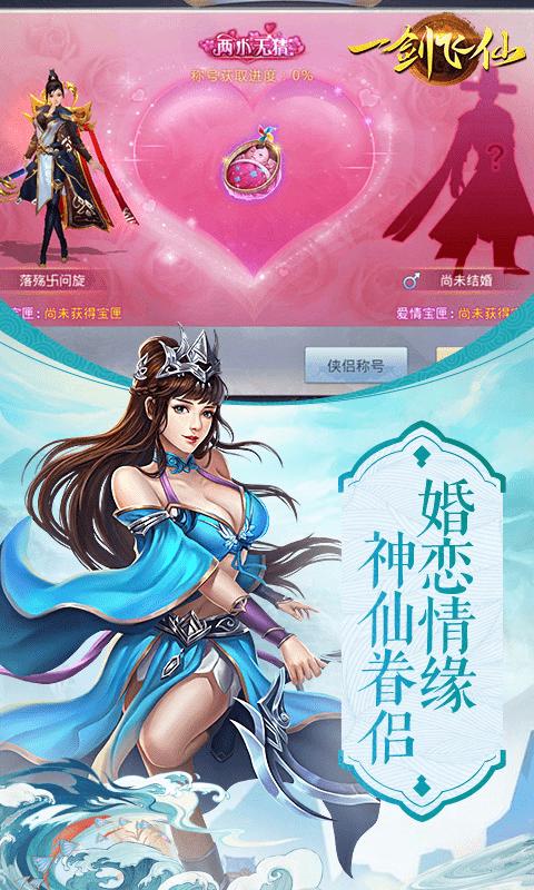 一剑飞仙(首充送神兵)