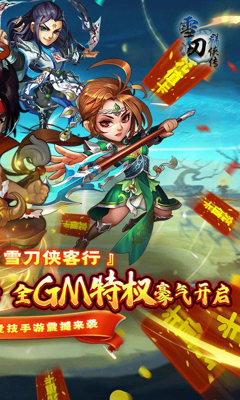 雪刀群侠传(0元全GM)游戏截图2