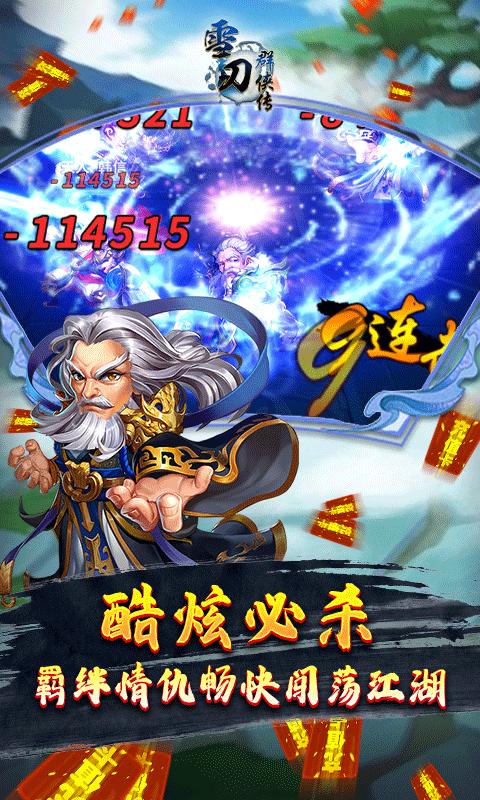 雪刀群侠传(0元全GM)游戏截图3