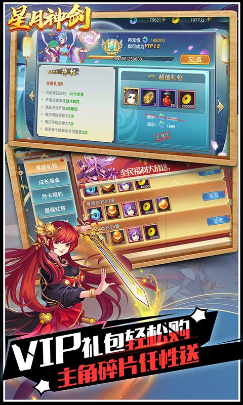 星月神剑(副本掉真充)游戏截图3