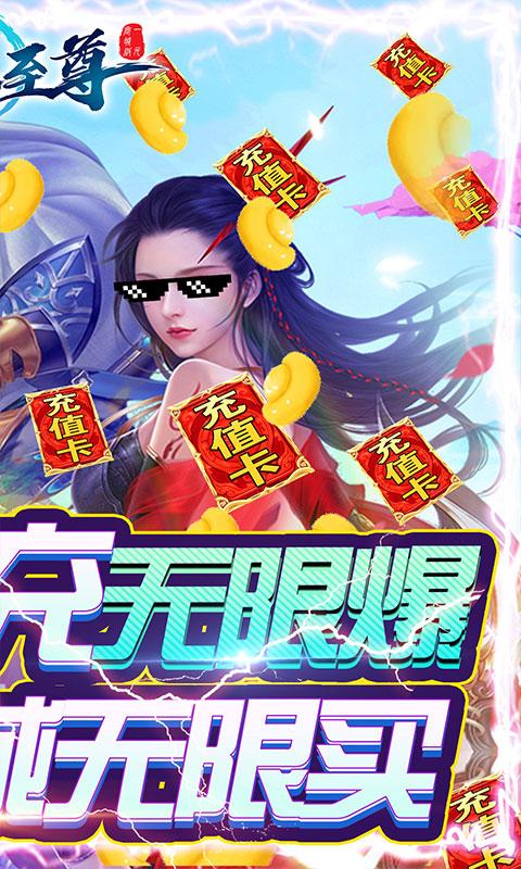 武林至尊(1元商城)游戏截图2