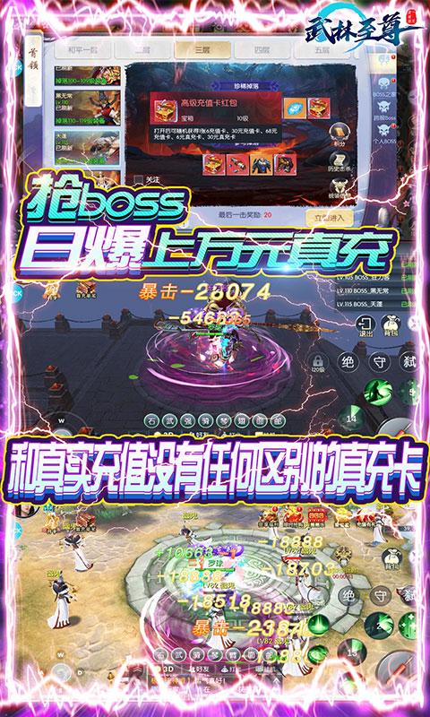 武林至尊(1元商城)游戏截图3