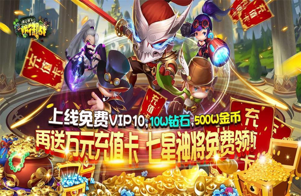 【开心萝卜防御战】7.23-7.25周末三倍福利-爱趣游戏