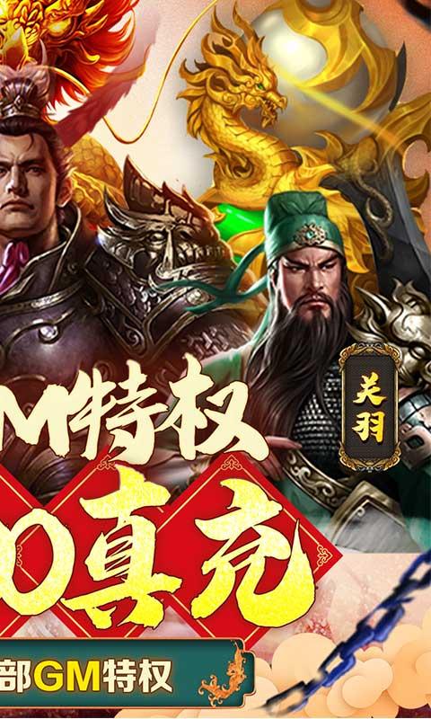 小兵三国(送万元真充)游戏截图2