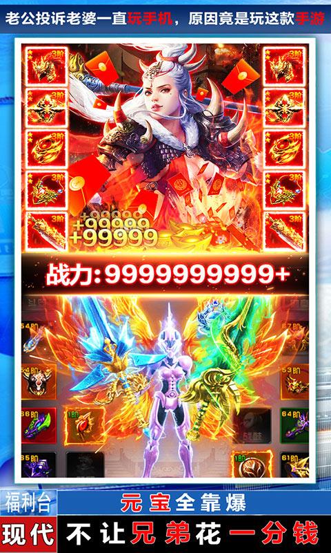 王城争霸(送GM万充)游戏截图4